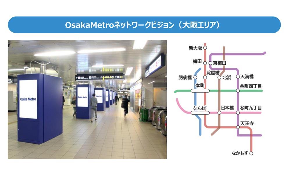 Osaka Metro・JR東日本セット写真