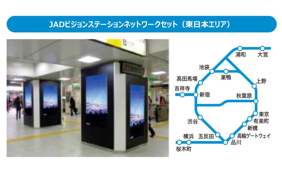 Osaka Metro・JR東日本セット写真2