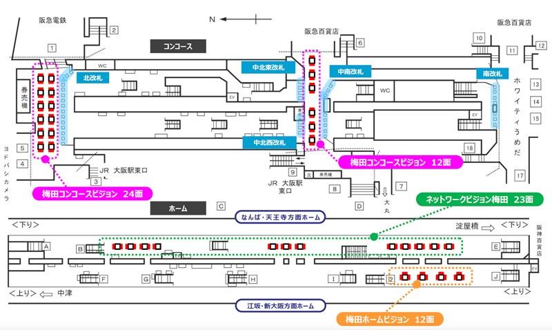 梅田デジタルセット掲出位置図