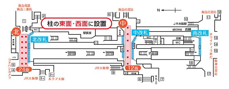 梅田コンコースビジョン掲出位置図