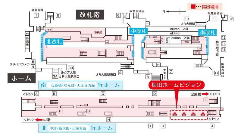 梅田ホームビジョン掲出位置図