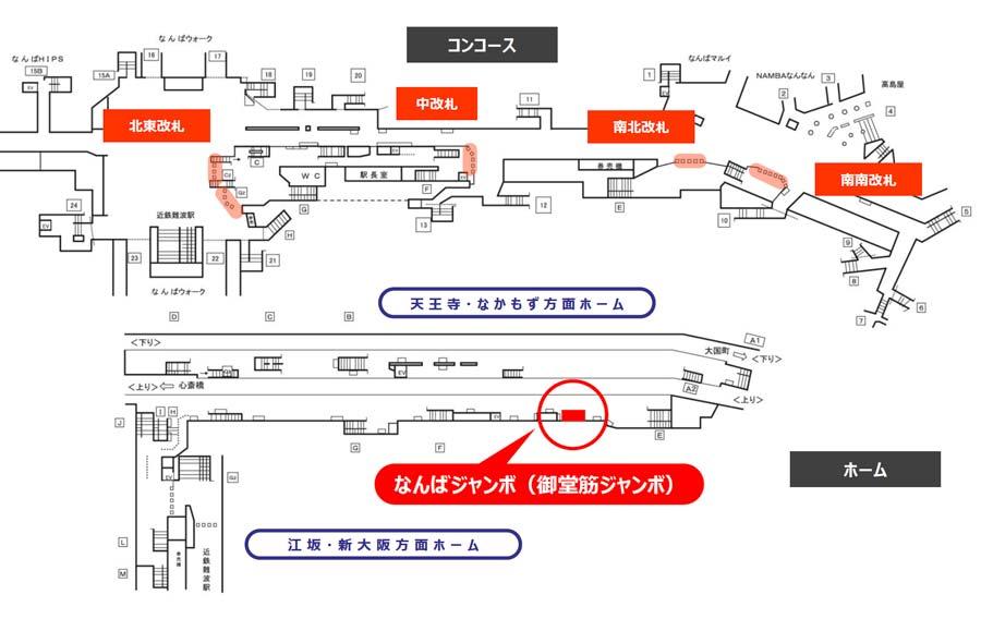 御堂筋ジャンボ掲出位置図・なんば駅