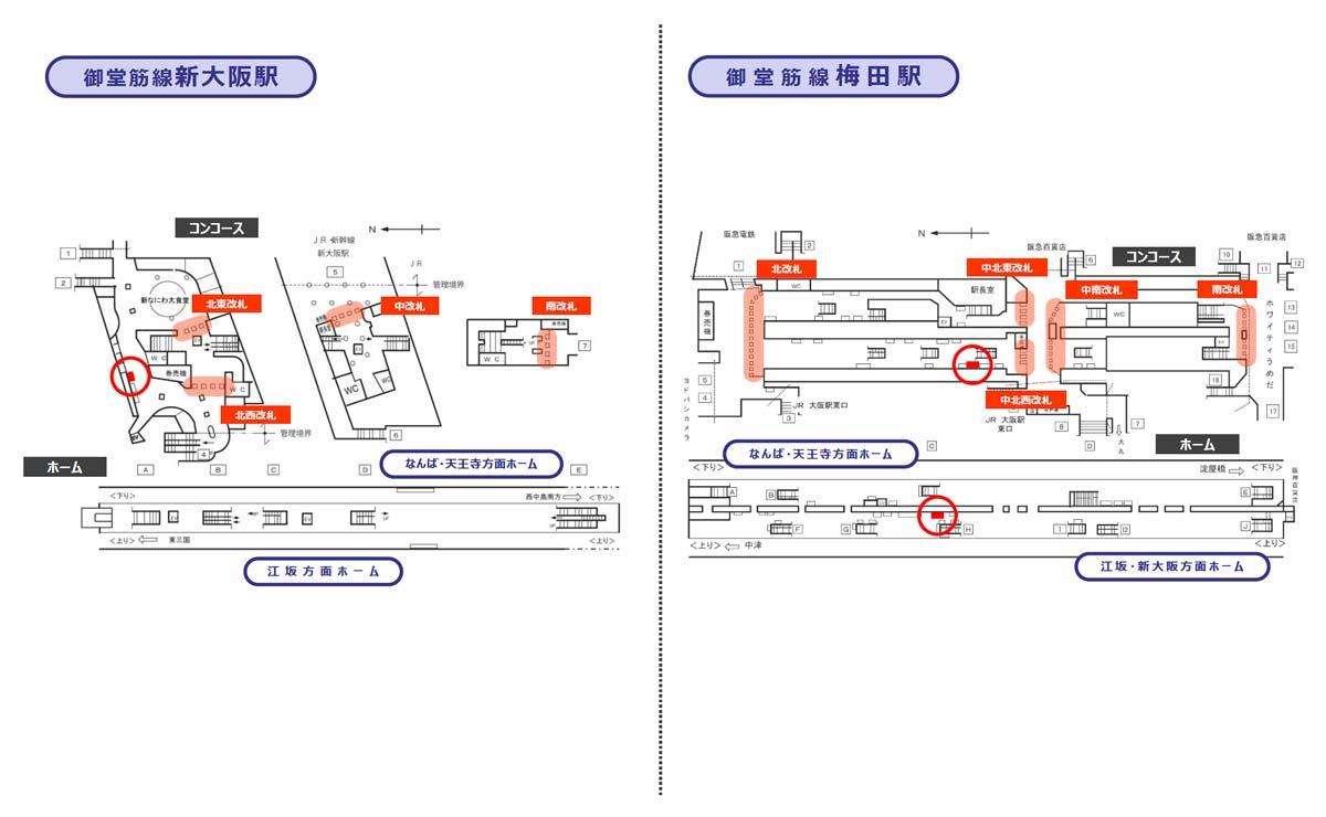 ターミナル9駅セット掲出位置図・梅田・新大阪