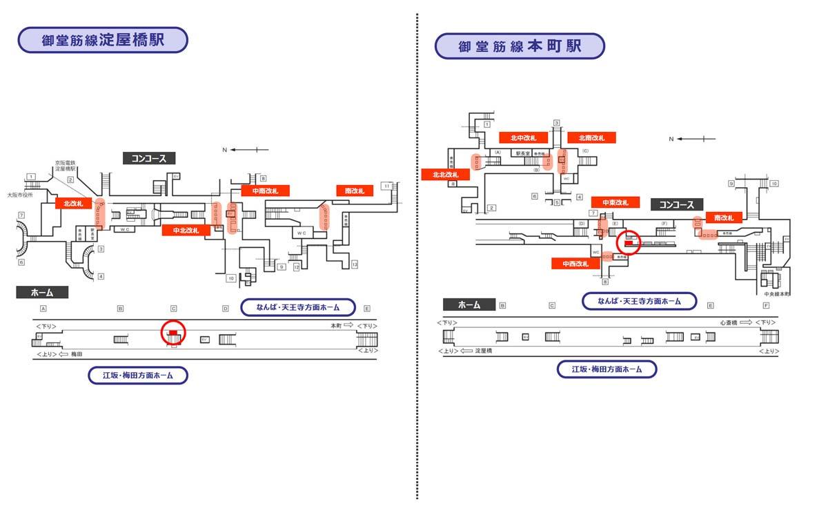 ターミナル9駅セット掲出位置図・淀屋橋・本町