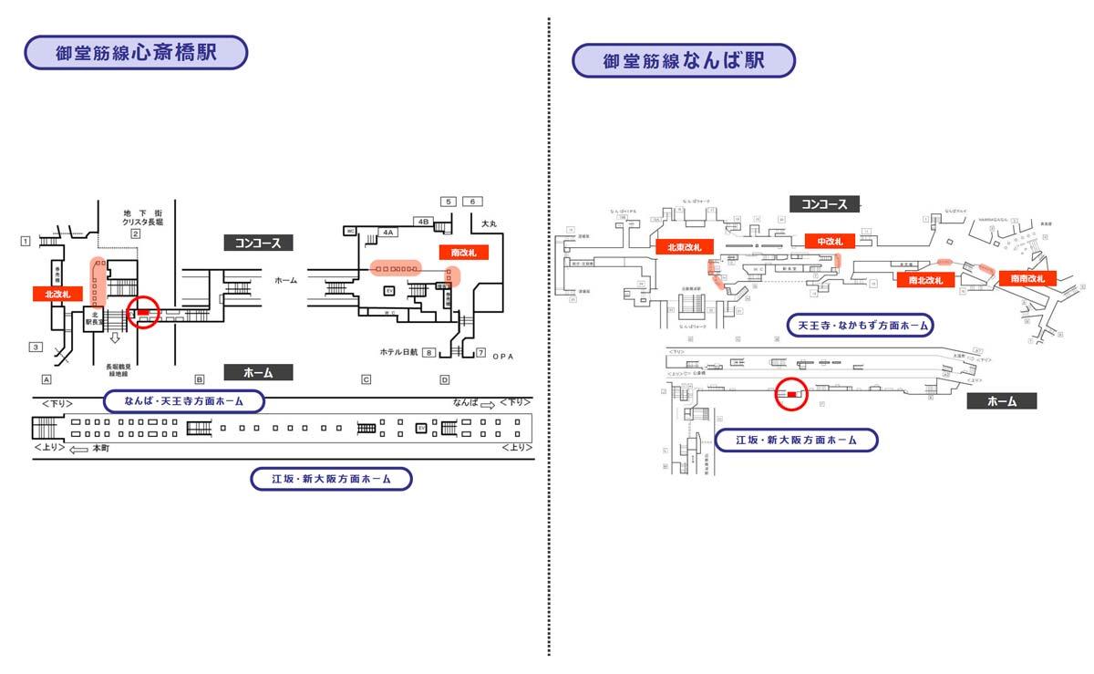 ターミナル9駅セット掲出位置図・心斎橋・なんば