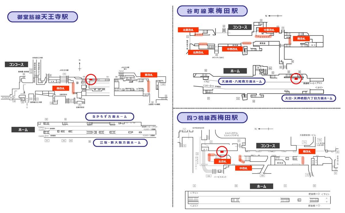 ターミナル9駅セット掲出位置図・天王寺・東梅田・西梅田