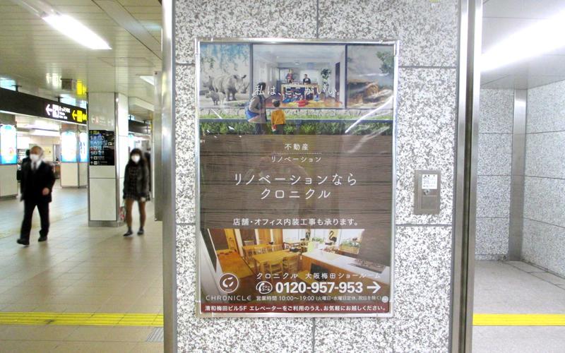 臨時ポスター広告写真