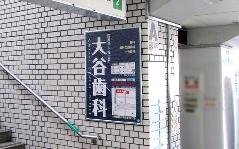 臨時ポスター広告写真2