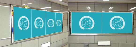 御堂筋線主要5駅連貼セット写真