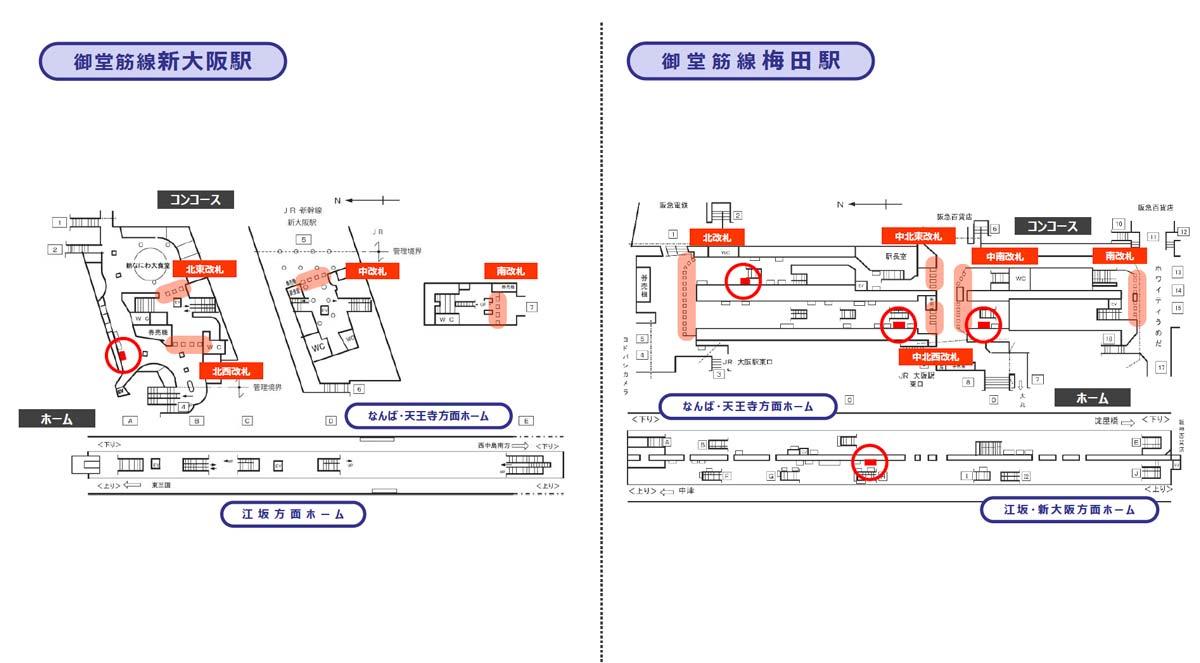 御堂筋線主要5駅連貼セット掲出位置図・梅田・新大阪