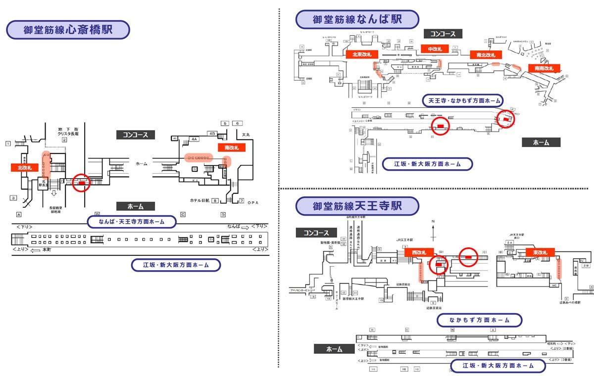 御堂筋線主要5駅連貼セット掲出位置図・心斎橋・なんば・天王寺