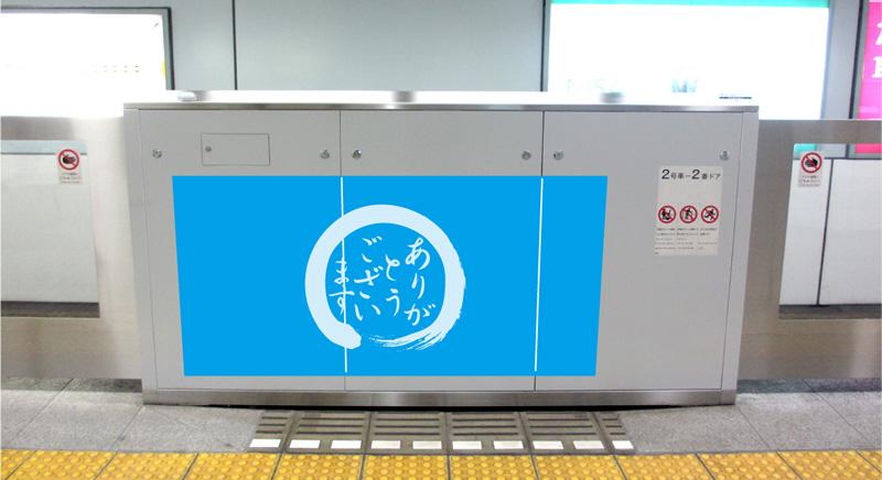 ホームドア・長堀鶴見緑地線写真