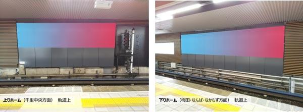 新大阪駅軌道シート写真