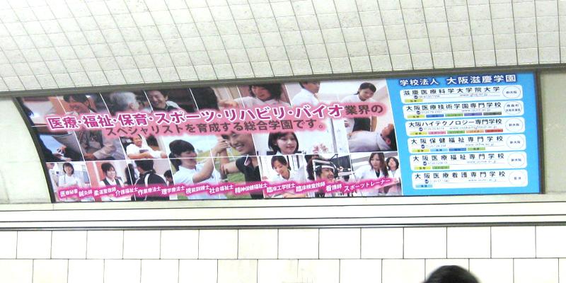 ドーム広告写真