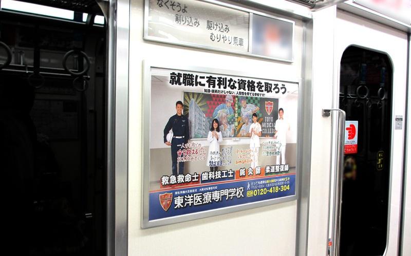 大阪メトロドア横イメージ写真
