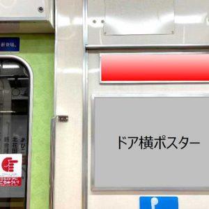 Osaka Metro ドア横上部ポスター写真