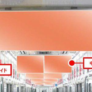 Osaka Metro中吊フリースポットイメージ