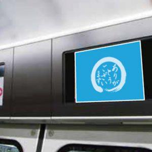 Osaka Metro・JR西日本 車内セットビジョン