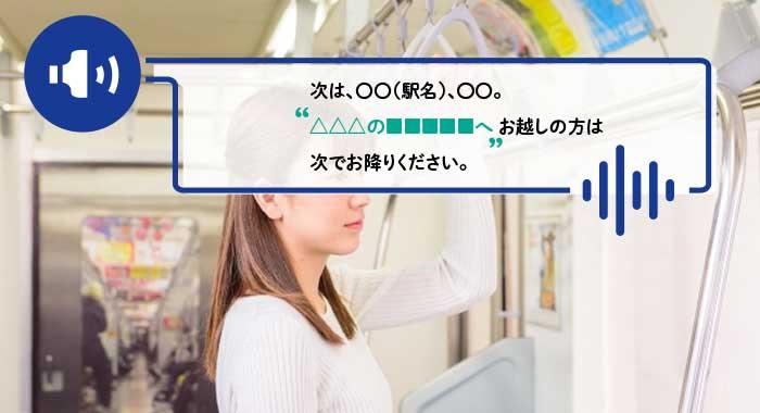 大坂メトロ 車内放送広告イメージ