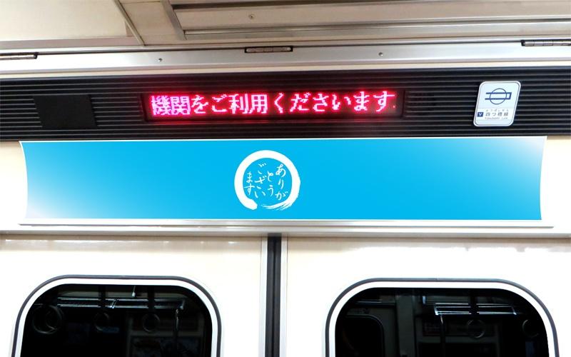 大阪メトロドア上イメージ写真