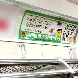 大阪メトロまど上ポスター広告イメージ写真