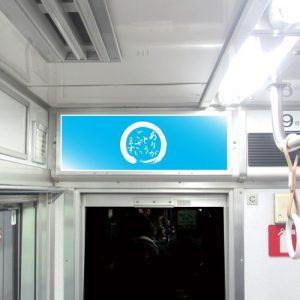Osaka Metro連結部上部ポスター写真