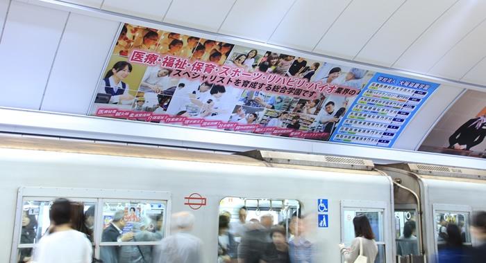大阪メトロ 駅看板写真