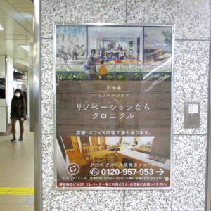 大阪メトロ・臨時ポスター写真