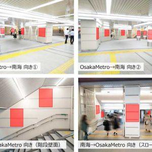 大阪メトロなんば駅南コンコース臨時集中貼り写真