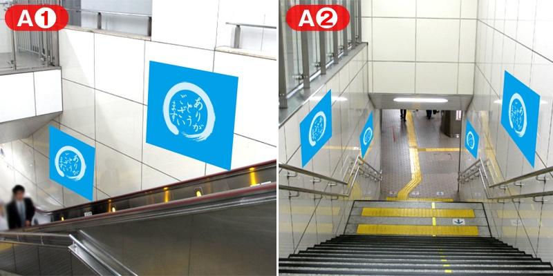 Osaka Metroなんば駅臨時集中貼り写真