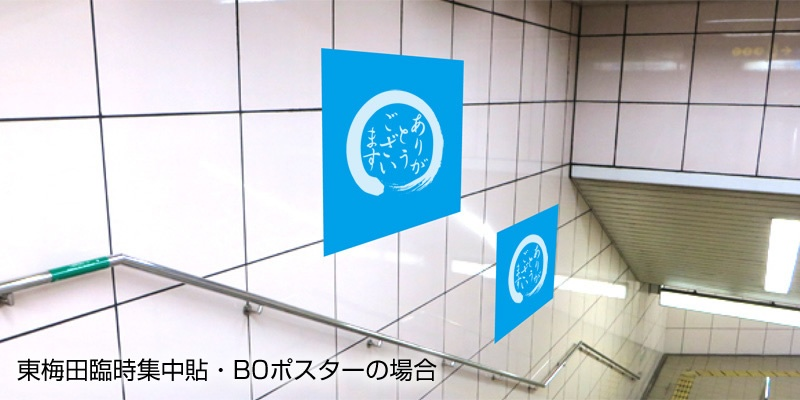 Osaka Metro東梅田駅臨時集中貼り写真