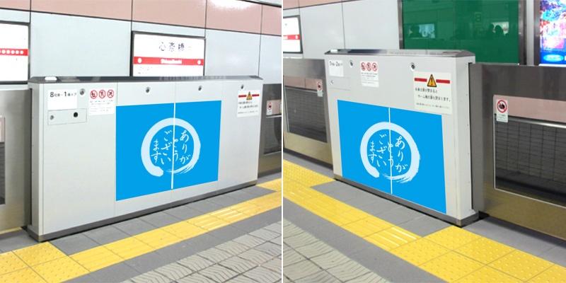 Osaka Metro心斎橋駅ホームシート広告写真