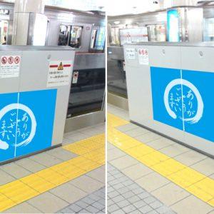 Osaka Metro天王寺ホームドア写真