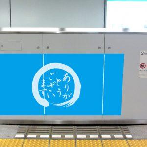 Osaka Metro長堀鶴見緑地線ホームドアシート写真