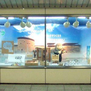 Osaka Metroショーウィンドウ看板広告写真