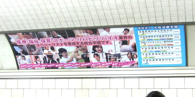 Osaka Metroドーム広告写真