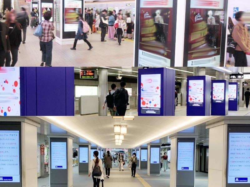 阪メトロ 梅田デジタルセットイメージ