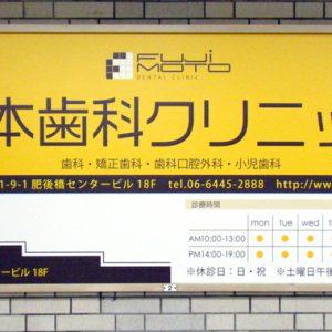 Osaka Metro非電照看板写真