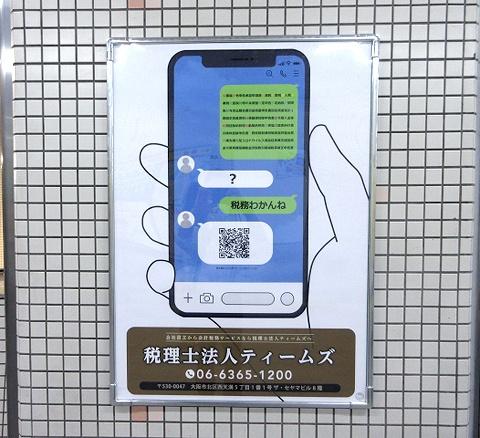 天満橋臨時ポスター写真