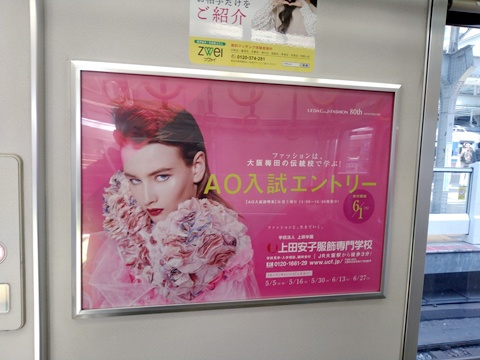 JRドア横ポスター写真