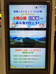 JR姫路駅デジタルサイネージ