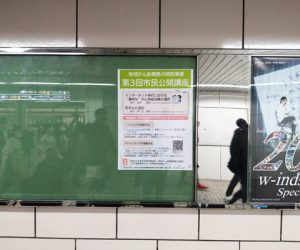 大阪メトロ駅貼りポスター