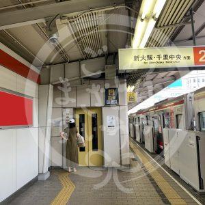西中島南方駅1-39駅看板写真