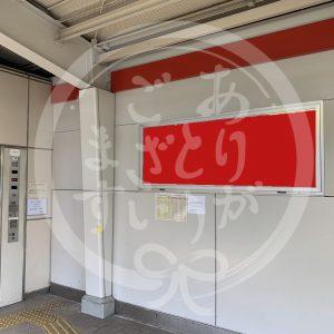 西中島南方駅1-34駅看板写真