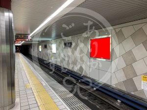 谷町九丁目駅1-220看板写真