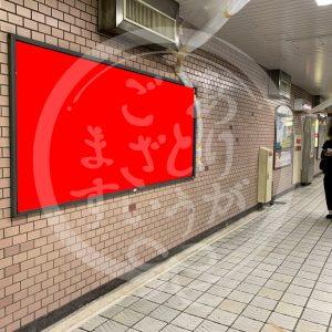 谷町九丁目駅1-204看板写真