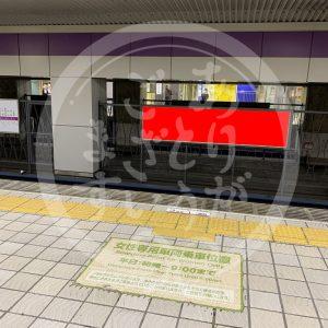 谷町九丁目駅3-203看板写真