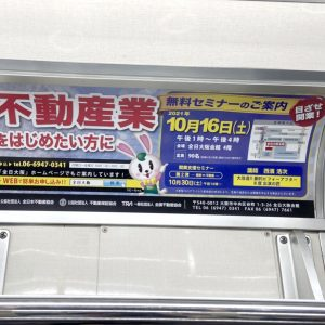 大阪メトロまど上ポスター写真