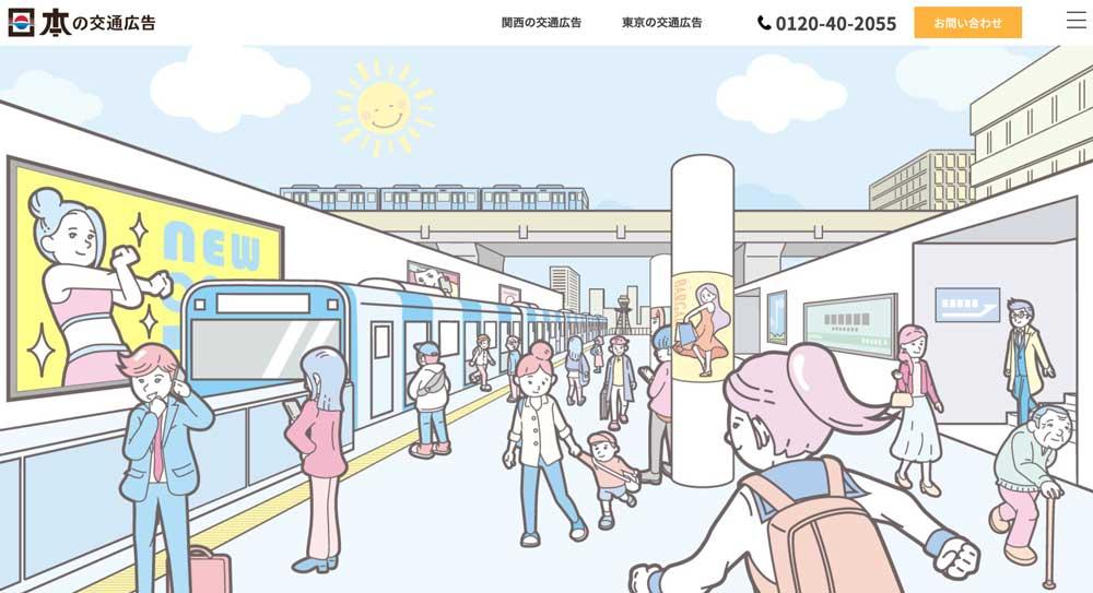 JR・阪急私鉄の交通広告【日本の交通広告】TOP