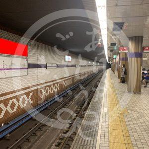 駒川中野1-12看板写真